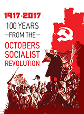 100 Years from the Octobers Socialist Revolution