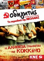 ODIGITIS – organ of the CC of KNE. The magazine of the youth. The truth is written in red.